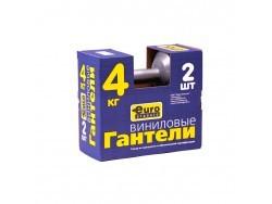 Гантели виниловые (пара) 4 кг в коробке